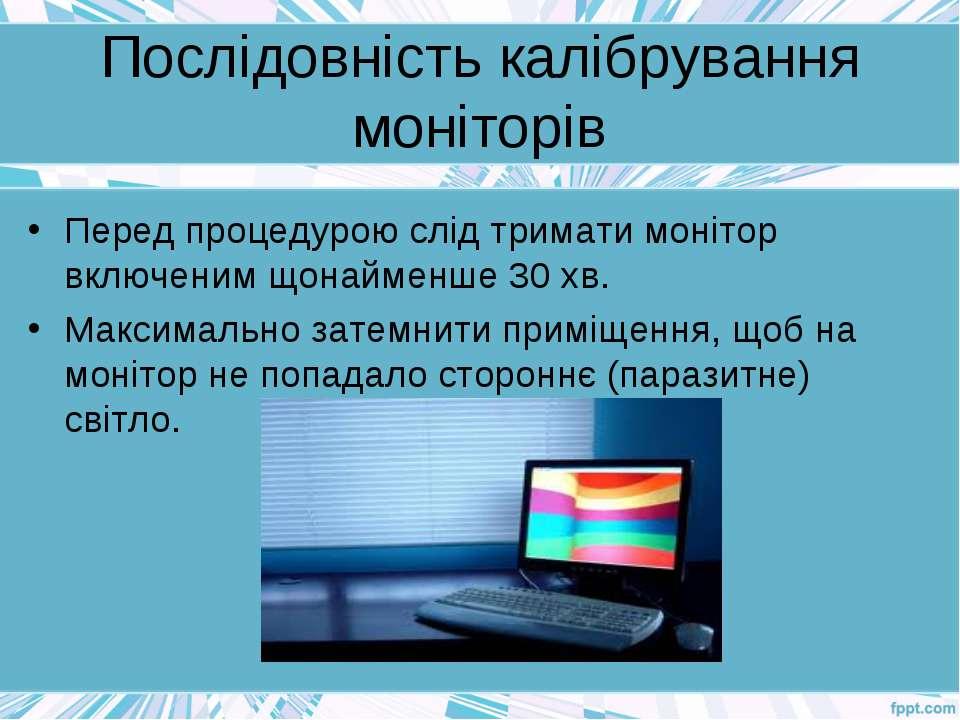 Послідовність калібрування моніторів Перед процедурою слід тримати монітор вк...