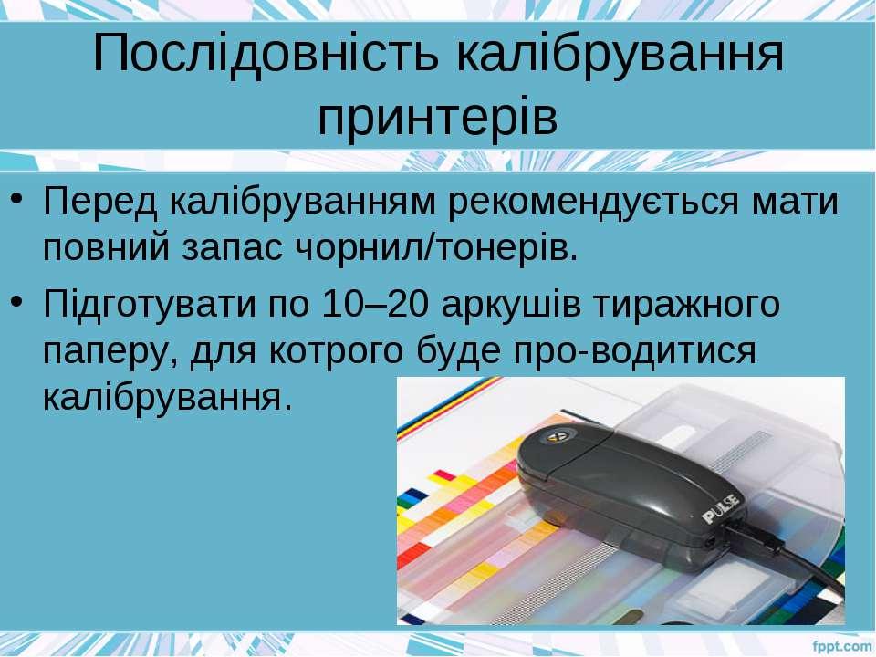 Послідовність калібрування принтерів Перед калібруванням рекомендується мати ...