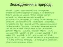 Знаходження в природі: Магній - один з десяти найбільш поширених елементів зе...