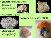 Доломiт MgCa(CO3)2 Епсомiт MgSO4·7H2O Магнезiт MgCO3 Карналлiт K2MgCl4·6H2O Л...
