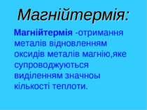 Магнiйтермiя: Магнiйтермiя -отримання металiв вiдновленням оксидiв металiв ма...