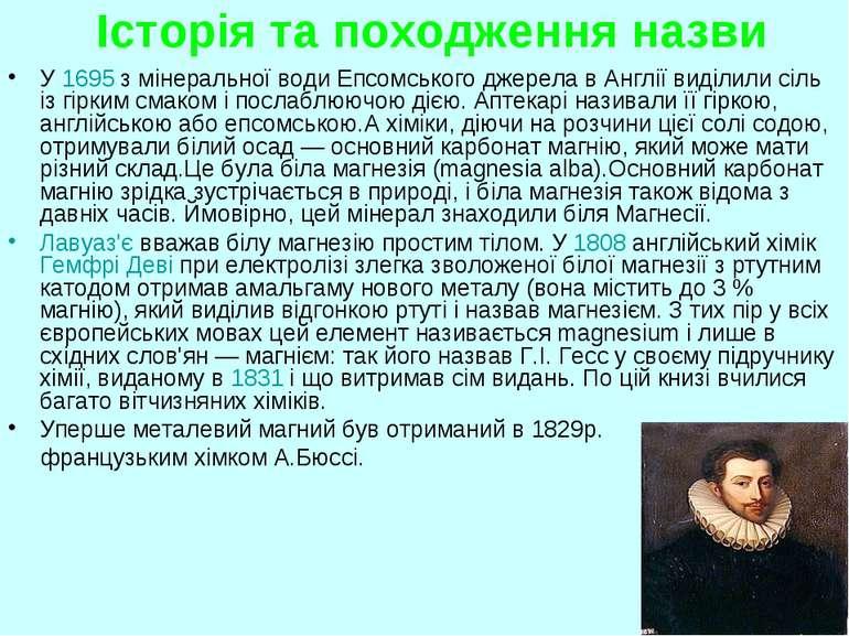 Історія та походження назви У 1695 з мiнеральної води Епсомського джерела в А...