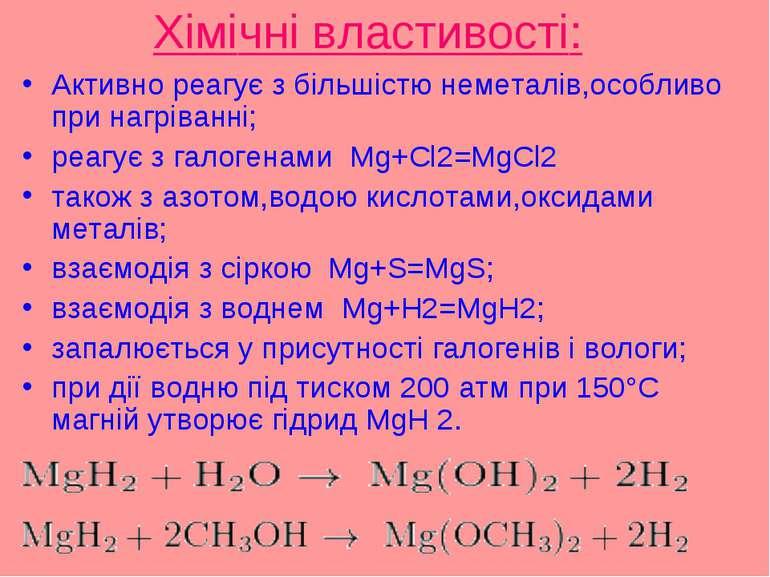 Хiмiчнi властивостi: Активно реагує з бiльшiстю неметалiв,особливо при нагрiв...