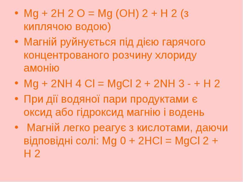 Mg + 2H 2 O = Mg (OH) 2 + H 2 (з киплячою водою) Магній руйнується під дією г...
