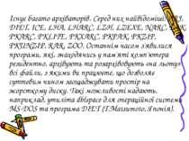 Існує багато архіваторів. Серед них найвідоміші: ARJ, DIET, ICE, LHA, LHARC, ...