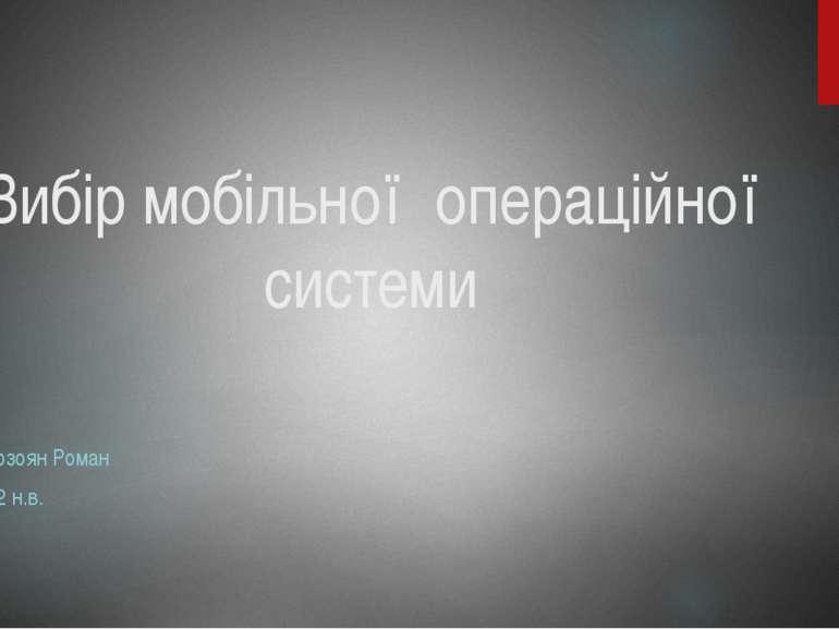 Вибір мобільної операційної системи Мірзоян Роман 202 н.в.