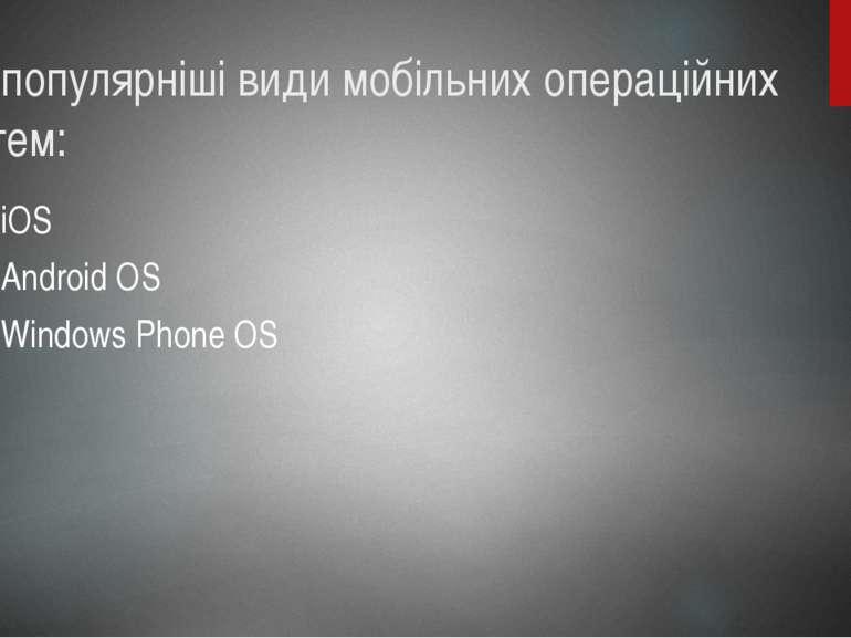 Найпопулярніші види мобільних операційних систем: iOS Android OS Windows Phon...