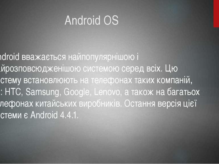 Android OS Android вважається найпопулярнішою і найрозповсюдженішою системою ...