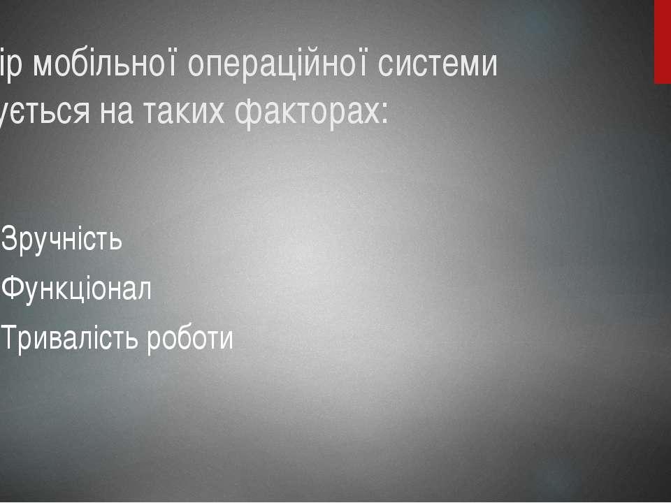 Вибір мобільної операційної системи базується на таких факторах: Зручність Фу...