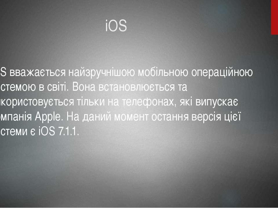 iOS iOS вважається найзручнішою мобільною операційною системою в світі. Вона ...