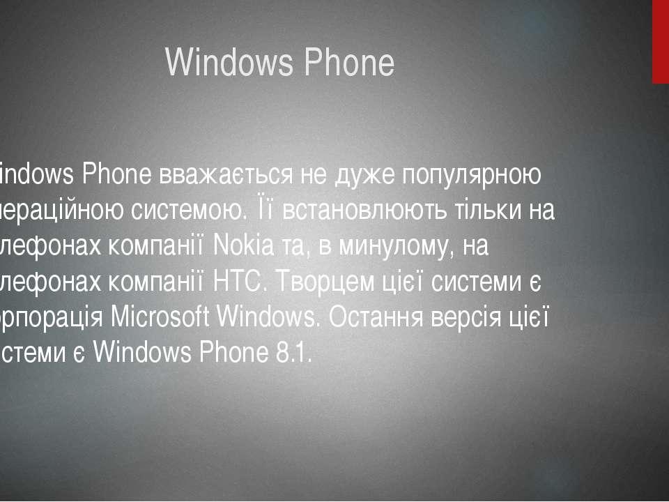 Windows Phone Windows Phone вважається не дуже популярною операційною системо...