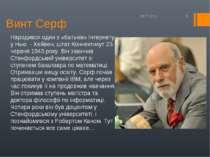 Винт Серф Народився один з «батьків» Інтернету у Нью - Хейвен, штат Коннектик...