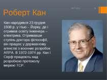 Роберт Кан Кан народився 23 грудня 1938 р. у Нью – Йорку, де і отримав освіту...