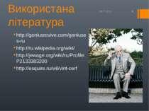 Використана література http://geniusrevive.com/geniuses-ru http://ru.wikipedi...