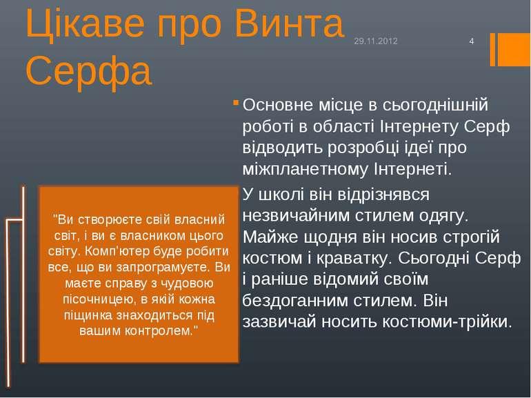 Цікаве про Винта Серфа Основне місце в сьогоднішній роботі в області Інтернет...