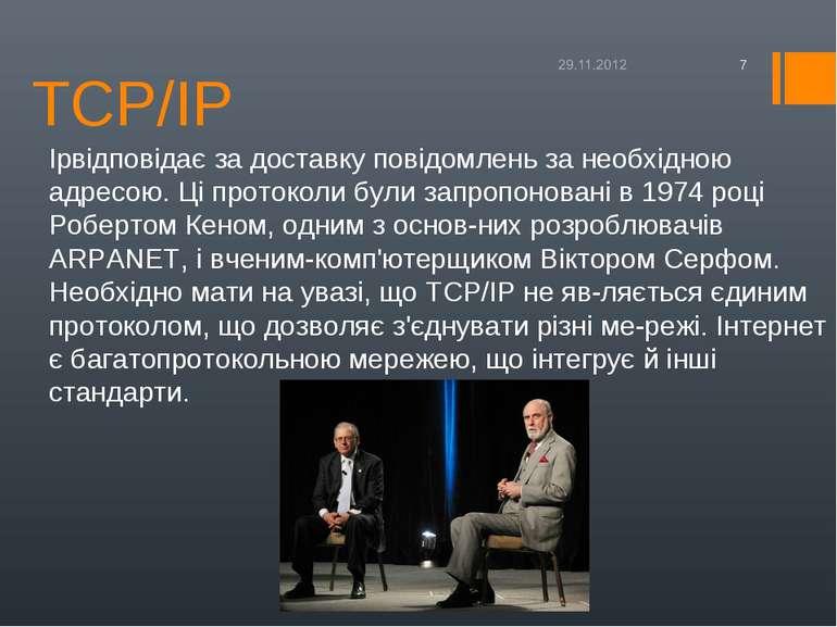 TCP/IP Ipвідповідає за доставку повідомлень за необхідною адресою. Ці протоко...