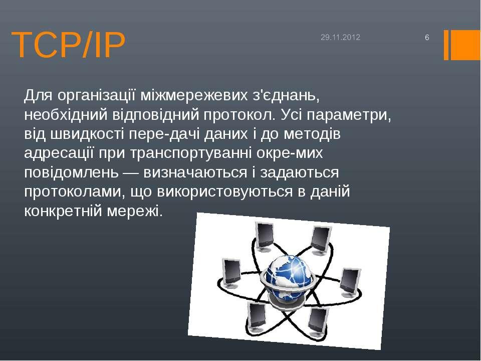 TCP/IP Для організації міжмережевих з'єднань, необхідний відповідний протокол...