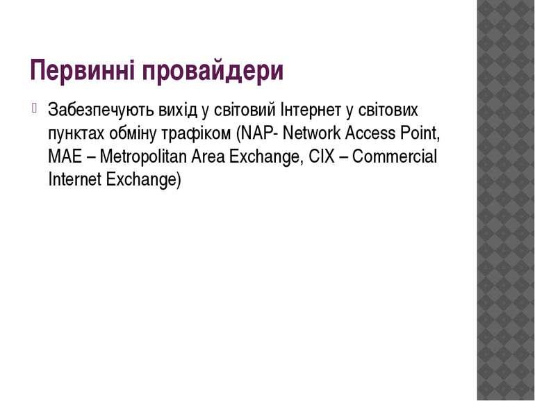 Первинні провайдери Забезпечують вихід у світовий Інтернет у світових пунктах...