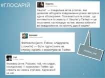 #ГЛОСАРІЙ Фоловити (англ. Follow, слідкувати, стежити) — бути підписаним на с...