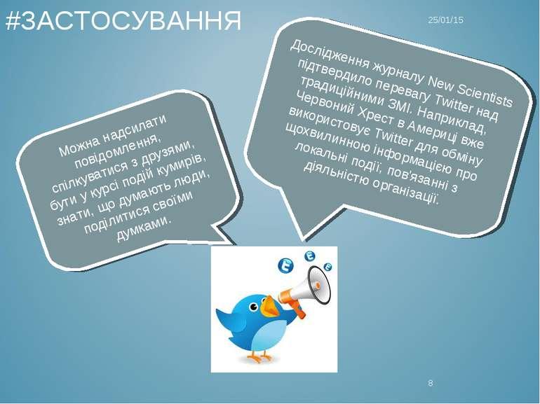 #ЗАСТОСУВАННЯ Дослідження журналу New Scientists підтвердило перевагу Twitter...
