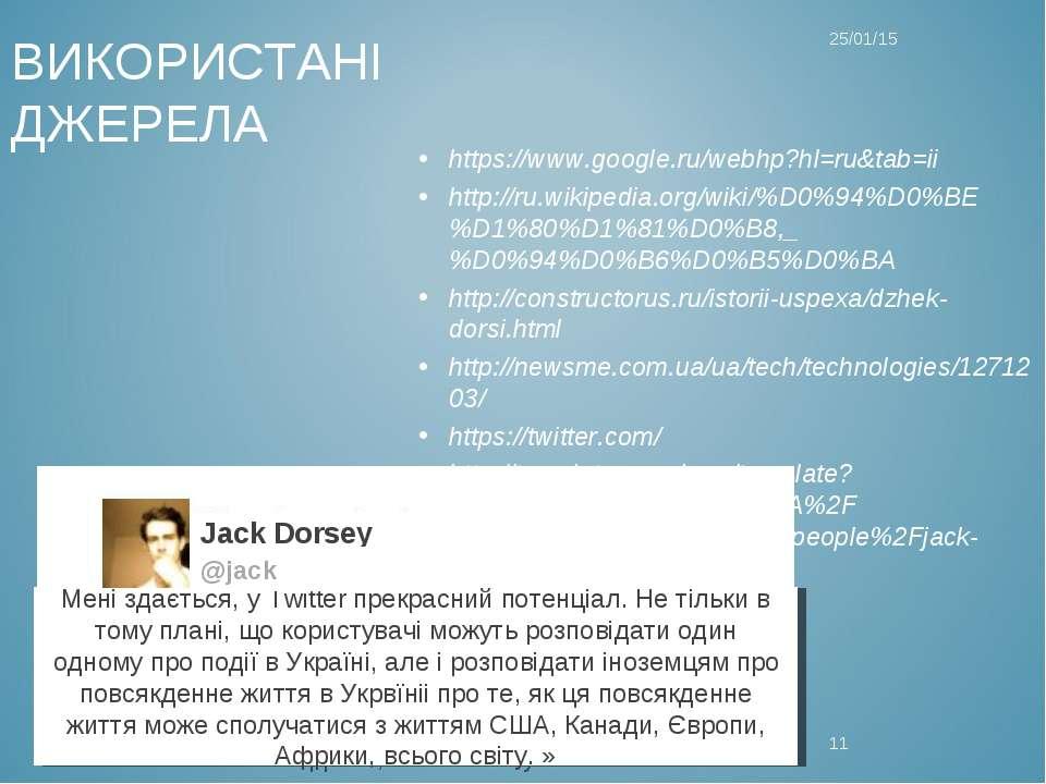 https://www.google.ru/webhp?hl=ru&tab=ii http://ru.wikipedia.org/wiki/%D0%94%...