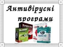 Антивірусні програми