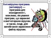 Антивірусна програма (антивірус) — програма для знаходження і, можливо, лікув...