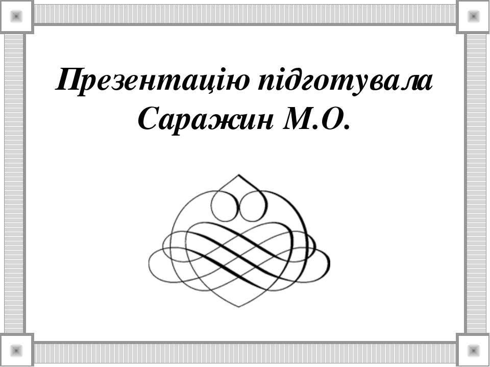 Презентацію підготувала Саражин М.О.