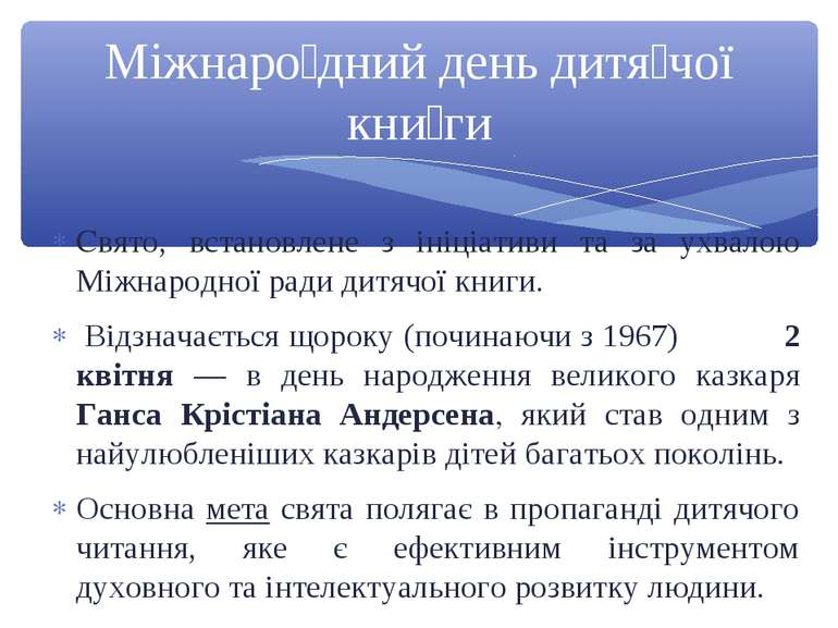 Свято, встановлене з ініціативи та за ухвалою Міжнародної ради дитячої книги....