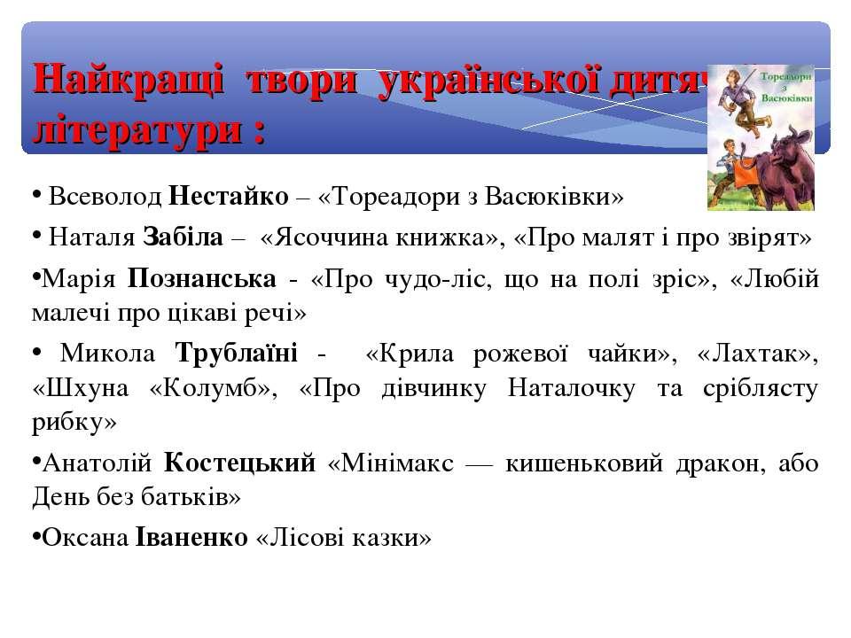 Найкращі твори української дитячої літератури : Всеволод Нестайко – «Тореадор...