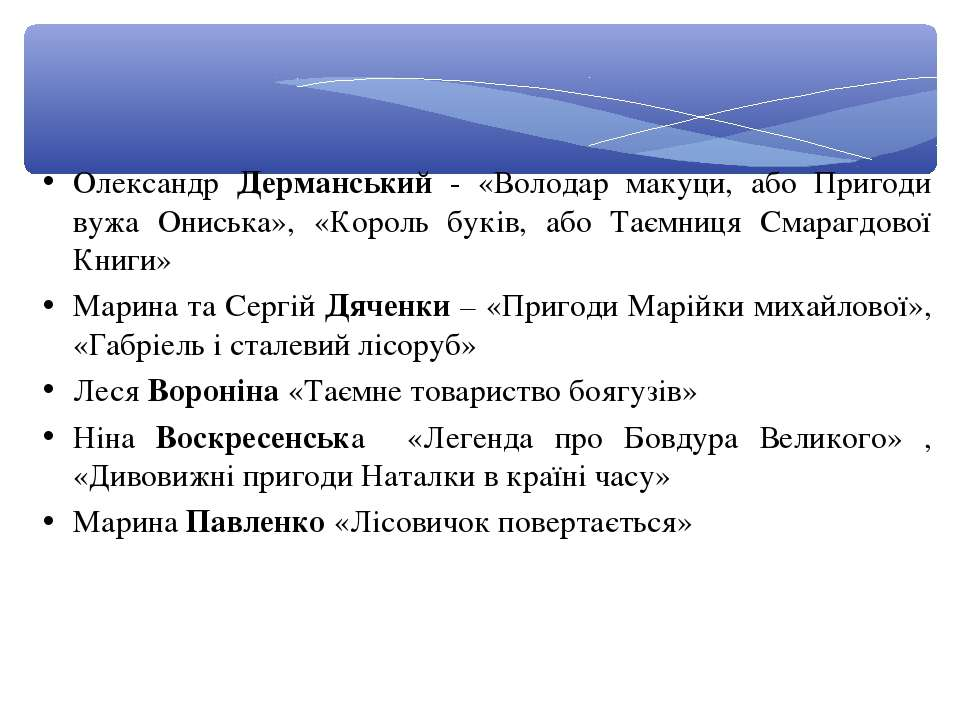 Олександр Дерманський - «Володар макуци, або Пригоди вужа Ониська», «Король б...