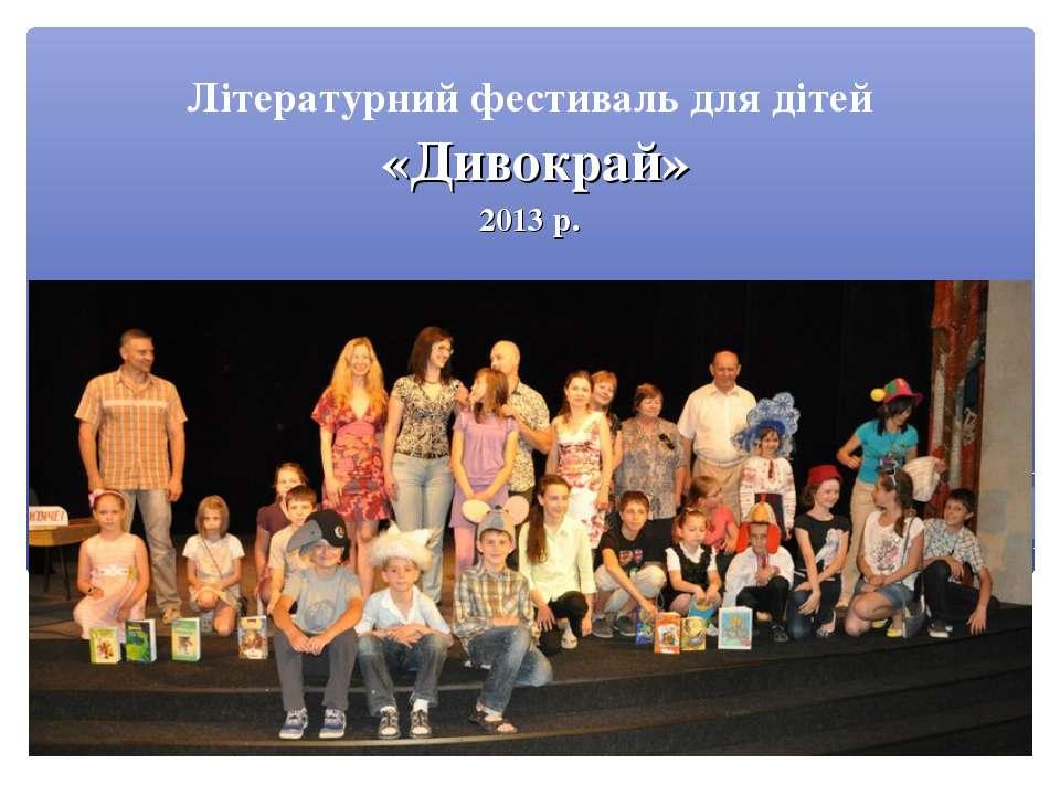 Літературний фестиваль для дітей «Дивокрай» 2013 р.