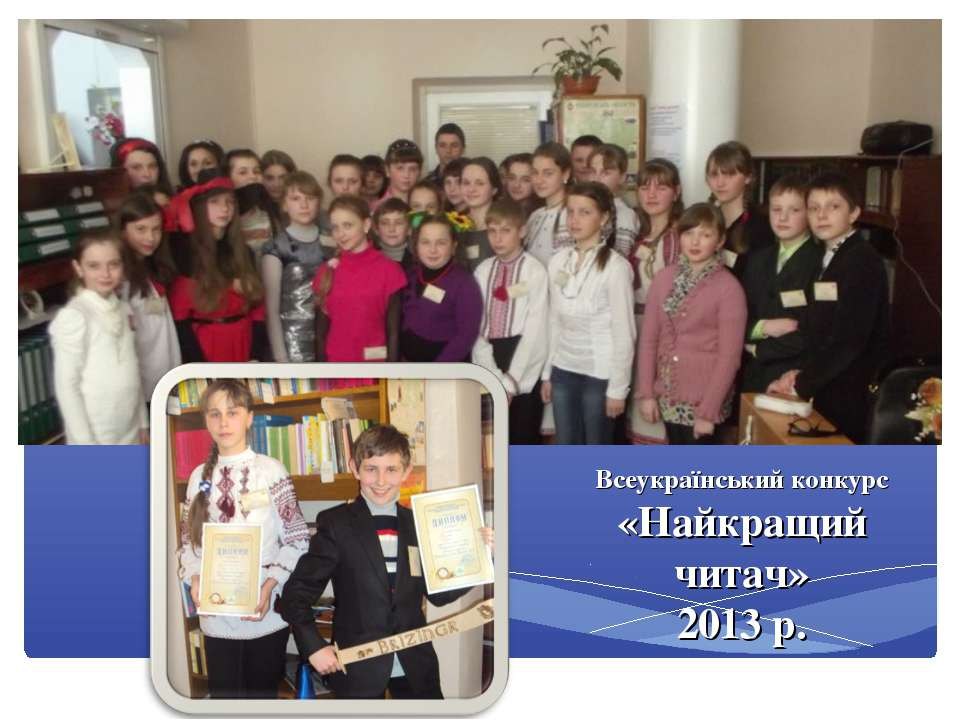 Всеукраїнський конкурс «Найкращий читач» 2013 р.