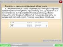 Вперед >> Створення та підключення зовнішньої таблиці стилів 4). Зберегти таб...