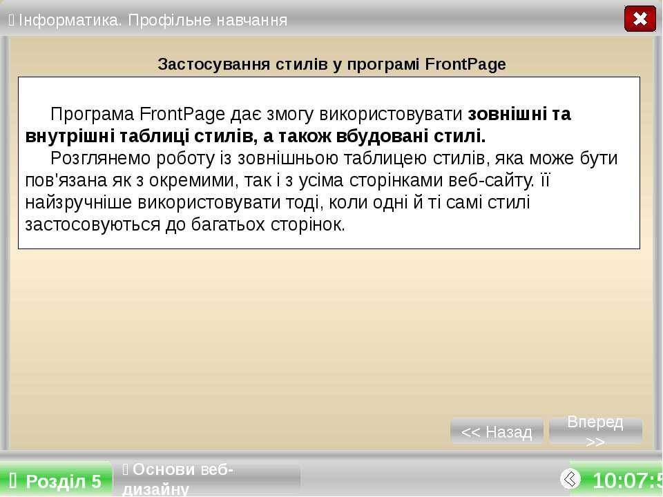 Вперед >> Застосування стилів у програмі FrontPage Програма FrontPage дає змо...