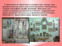 У квітні місяці зав. бібліотекою та членами клубу «Калина» було проведено пош...