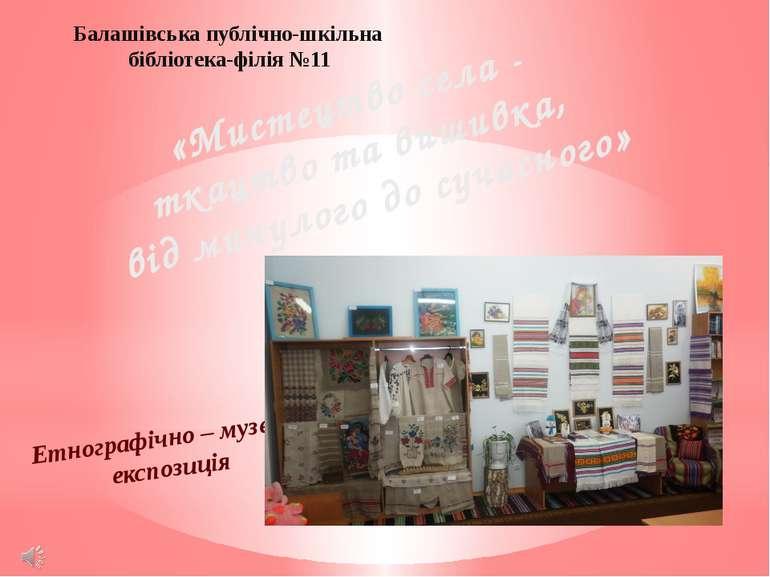«Мистецтво села - ткацтво та вишивка, від минулого до сучасного» Балашівська ...