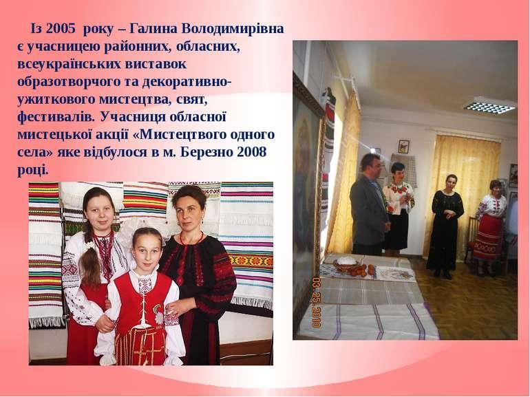 Із 2005 року – Галина Володимирівна є учасницею районних, обласних, всеукраїн...