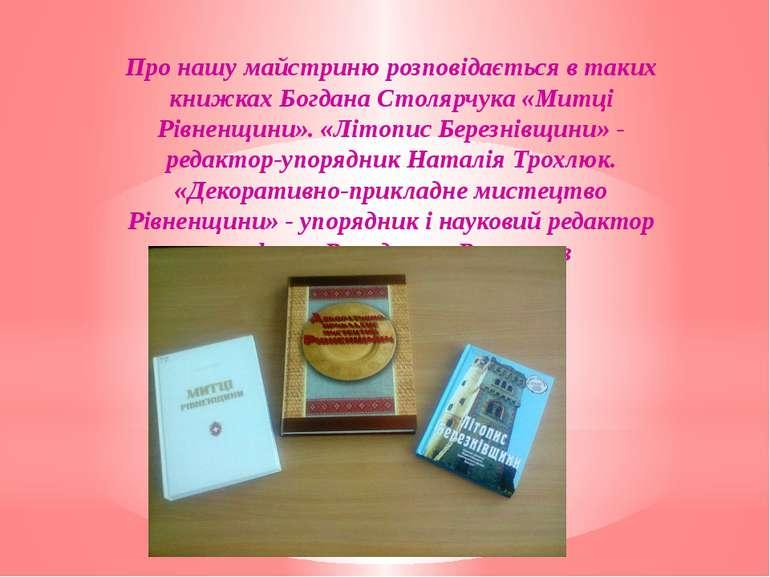 Про нашу майстриню розповідається в таких книжках Богдана Столярчука «Митці Р...