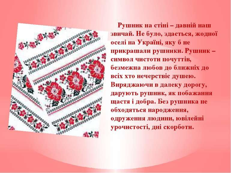 Рушник на стіні – давній наш звичай. Не було, здається, жодної оселі на Украї...
