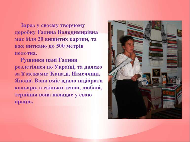Зараз у своєму творчому доробку Галина Володимирівна має біля 20 вишитих карт...