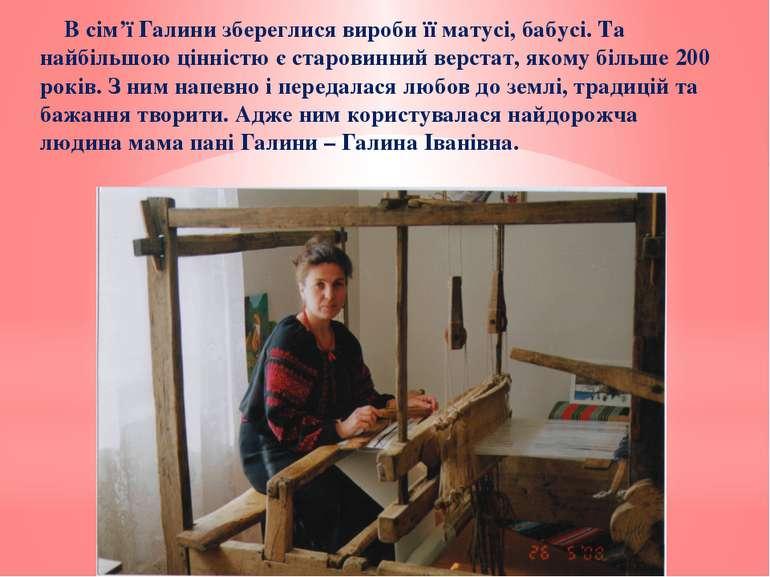 В сім'ї Галини збереглися вироби її матусі, бабусі. Та найбільшою цінністю є ...