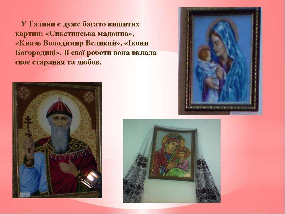 У Галини є дуже багато вишитих картин: «Сикстинська мадонна», «Князь Володими...