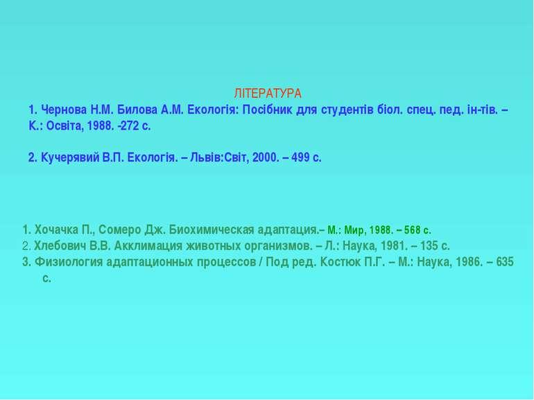 ЛІТЕРАТУРА 1. Чернова Н.М. Билова А.М. Екологія: Посібник для студентів біол....