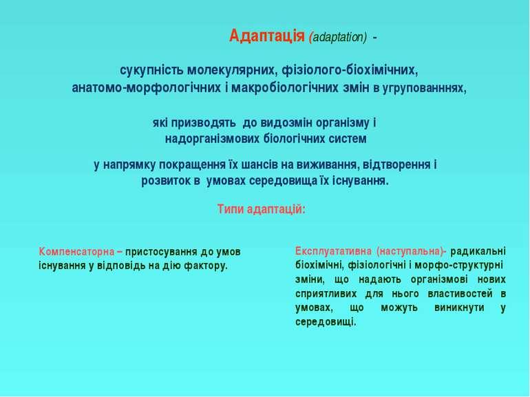 сукупність молекулярних, фізіолого-біохімічних, анатомо-морфологічних і макро...