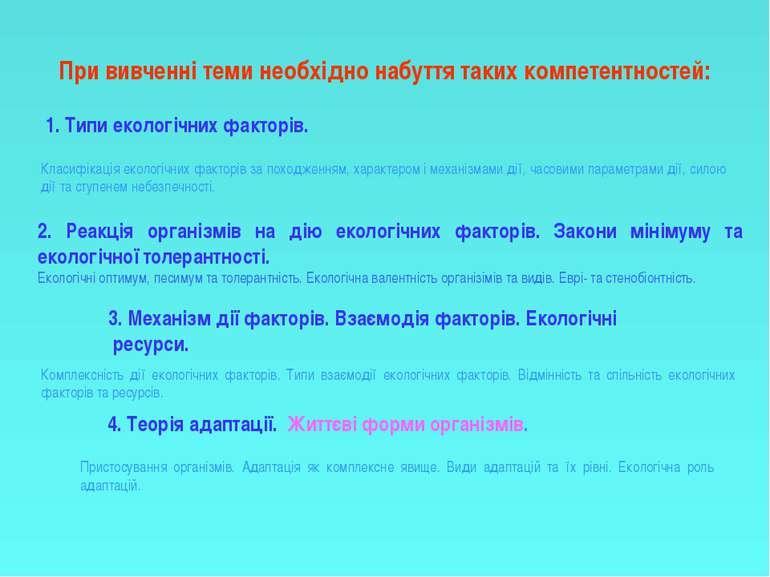 При вивченні теми необхідно набуття таких компетентностей: 1. Типи екологічни...