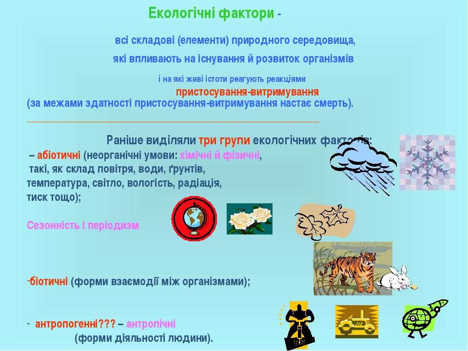 Екологічні фактори - Раніше виділяли три групи екологічних факторів: – абіоти...