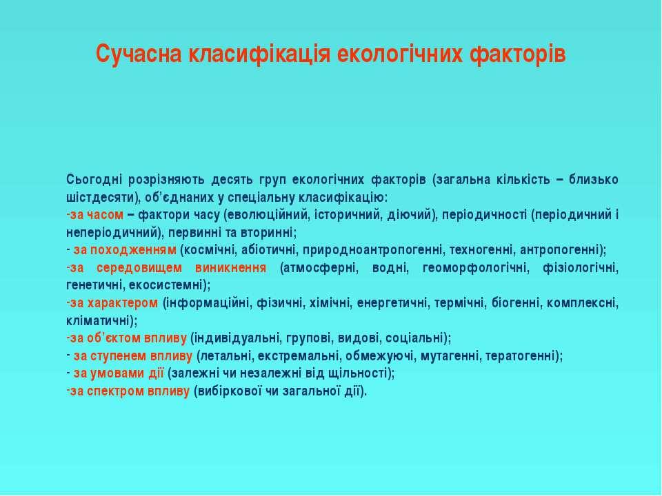 Сучасна класифікація екологічних факторів Сьогодні розрізняють десять груп ек...