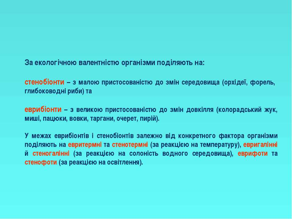 За екологічною валентністю організми поділяють на: стенобіонти – з малою прис...