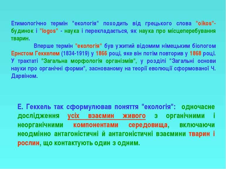 """Етимологічно термін """"екологія"""" походить від грецького слова """"oikos""""- будинок ..."""